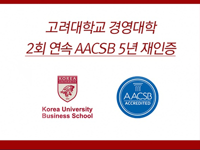 Korea University Business School